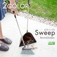 tidy(ティディ)/Sweep Broom&Dustpan(ほうき&ちりとりセット)(ほうき/ちりとり/掃除用具)【P20Aug16】