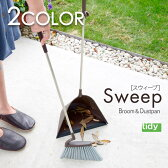 tidy(ティディ)/Sweep Broom&Dustpan(ほうき&ちりとりセット)(ほうき/ちりとり/掃除用具)【05P18Jun16】