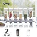 tower(タワー) スパイスボトル(スパイスボトル 保存容器 調味料入れ 卓上 シンプル モノトーン おしゃれ)