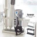 tower(タワー)ドライヤー&ヘアーアイロンスタンド(ドライヤースタンド 収納 シンプル おしゃれ )