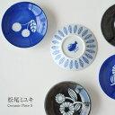 松尾ミユキ 陶器お皿S 直径10cm(松尾みゆき 取り皿 小皿 豆皿 イラスト フルーツ 日本製)