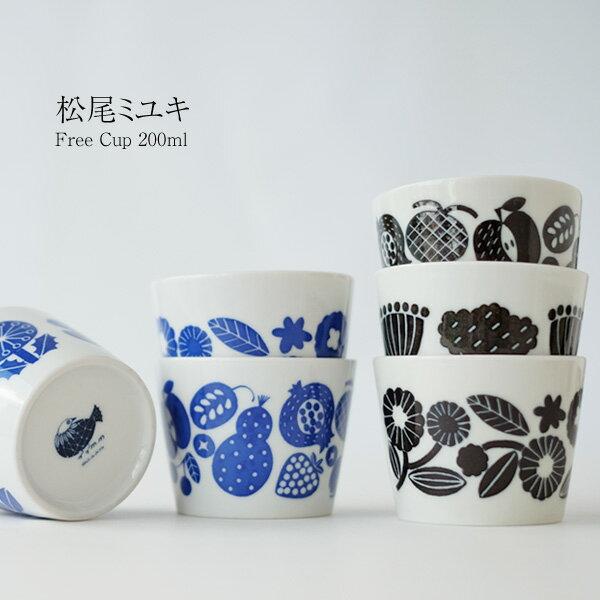松尾ミユキ 陶器 フリーカップ 200ml(松尾みゆき そば猪口 ポット イラスト フルーツ 日本製)