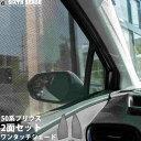 50プリウス専用 ワンタッチシェード フロント2面セット【シックスセンス 楽天ショッ