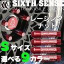 レーシングナット Sサイズ 4本セット ハイエース   【シックスセンス 楽天ショップ】