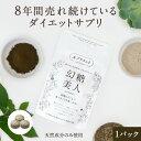 ダイエットサプリ 幻糖美人カットカット 90粒×1パック【送...
