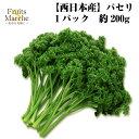 【送料別】【西日本産】パセリ 大きさお任せ 1パック 約20...