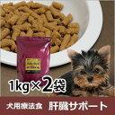 犬用療法食・肝臓(かんぞう)サポート1kg×2袋(鹿肉ドッグフード/国産/無添加/デイリースタイル/犬)/10P03Dec16