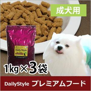 DailyStyle プレミアムドッグフード成犬用(1歳〜7歳未満) 1kg×3袋(全犬種用)(デイリースタイル/国産/無添加/鹿肉ドッグフード/犬)/10P05Nov16