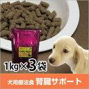 犬用療法食・腎臓(じんぞう)サポート1kg×3袋(デイリースタイル/国産/無添加/鹿肉ドッグフード/犬)/10P03Dec16