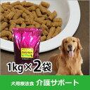 犬用療法食・介護サポート1kg×2袋(デイリースタイル/国産/無添加/鹿肉ドッグフード/犬)/10P03Dec16