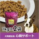 犬用療法食・心臓サポート1kg×2袋(デイリースタイル/国産/無添加/鹿肉ドッグフード/犬)/10P03Dec16