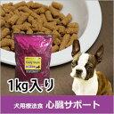 犬用療法食・心臓サポート1kg入り(鹿肉ドッグフード/国産/無添加/デイリースタイル/犬)/10P03Dec16