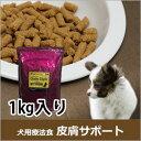 犬用食事療法食・皮膚サポート1kg入り(鹿肉ドッグフード/国産/無添加/デイリースタイル/犬)/10P03Dec16