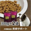 犬用食事療法食・皮膚サポート300g入り×2袋(デイリースタイル/国産/無添加/鹿肉ドッグフード/犬)/10P03Dec16