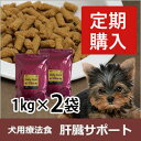 【定期宅配】犬用療法食・肝臓(かんぞう)サポート1kg×2袋(デイリースタイル/ベニソン/国産/無添加/鹿肉ドッグフード/犬)