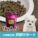 犬用食事療法食 膵臓サポート1kg入り(鹿肉ドッグフード/ベニソン/国産/無添加/デイリースタイル/犬)