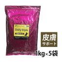 犬用食事療法食・皮膚サポート1kg×5袋(デイリースタイル/ベニソン/国産/無添...