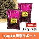 犬用療法食・腎臓(じんぞう)サポート1kg×2袋(デイリースタイル/国産/無添加/鹿肉ドッグフード/犬)/10P03Dec16