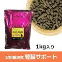 犬用療法食・腎臓(じんぞう)サポート1kg入り(鹿肉ドッグフード/国産/無添加/デイリースタイル/犬)/10P03Dec16