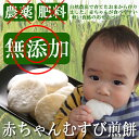 赤ちゃん煎餅(あかちゃん...