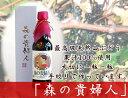 森の貴婦人 600ml×6本(岩手県 下田澤山ぶどう園)天然山葡萄のストレート果汁・送料無料