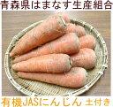 人参 土付き3kg×3箱(青森県 はまなす生産組合)有機JAS無農薬野菜・送料無料・産地直送 P20Aug16