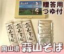 棒状乾麺ひるぜん蕎麦 贈答用200g×8袋・つゆ付き(岡