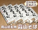棒状乾麺ひるぜん蕎麦 200g×12袋(岡山県 ワークスひるぜん)蒜山蕎麦・送料無料・産地直送・ギフト・贈答用・名産