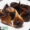 黒にんにく(大袋入り) 250g×2袋 農薬不使用 (福岡県 たなかふぁーむ) 産地直送