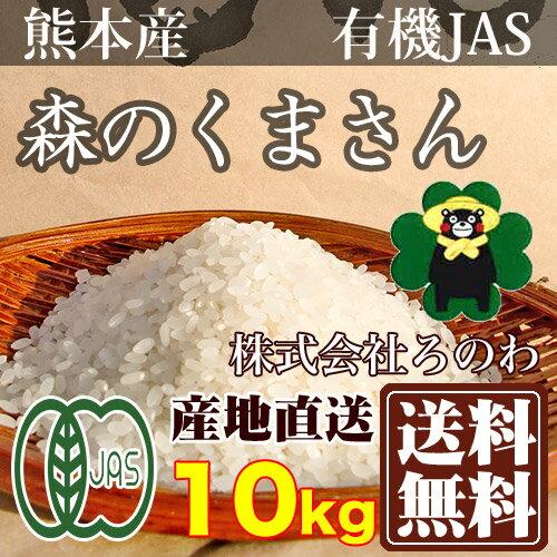 [29年度米] 森のくまさん 精米・玄米10kg 有機JAS (熊本県 株式会社ろのわ) 産地直送
