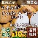 [セール] 北あかり・玉ねぎセット(サイズ混合) 20kg(各10kg)(北海道自然農法の会)自然農法・無農薬いも・送料無料