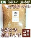 有機焙煎 小麦 ふすま 有機JAS 1kg×3袋 (熊本県 株式