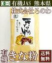有機きな粉 200g×2袋(熊本県 株式会社ろのわ)有機JAS無農薬・送料無料・産地直送 P20Aug16