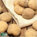 北あかり (Sサイズ)訳あり 5kg (北海道自然農法の会) 有機JASじゃがいも(きたあかり) 自然農法 農薬不使用 送料無料