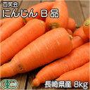 【B品】 有機 洗い にんじん 8kg 有機JAS (長崎県...