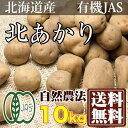 北あかり (2Sサイズ)訳あり 10kg (北海道自然農法の会) 有機JAS 自然農法 農薬不使用 送料無料