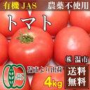 トマト 4kg (温市)有機JAS・無農薬・送料無料