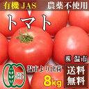 トマト 4kg × 2箱 (温市)有機JAS・無農薬・送料無料