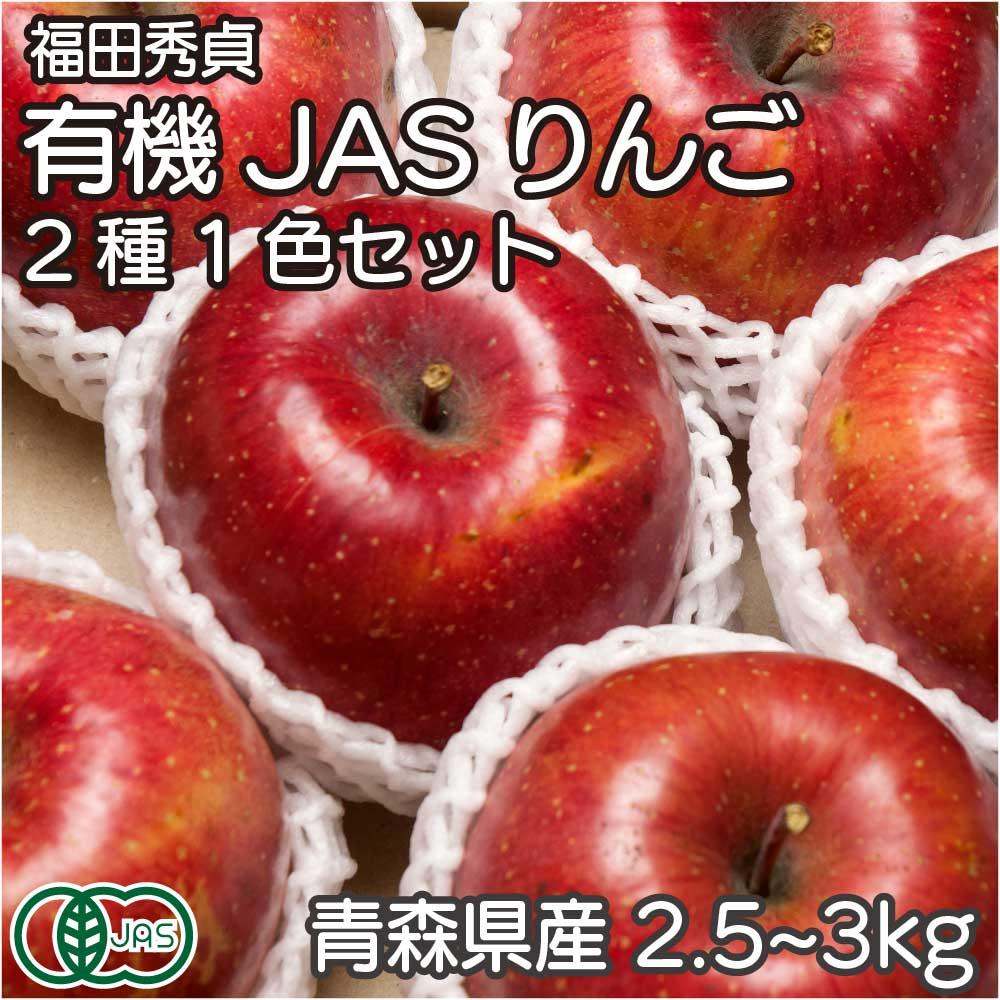 有機JASりんご 2種1色(ふじ・ジョナゴールド) 家庭用 3kg箱 (青森県 福田秀貞) 産地直送