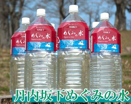 丹内坂下めぐみの水 2L×12本(青森県 株式会社めぐみ)天然名水100選ミネラルウォーター 産地直送