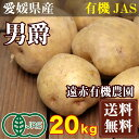 【セール】男爵(じゃがいも) 20kg ...