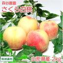 さくら白桃 2kg 特別栽培 (山形県 森谷農園) 産地直送
