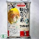[30年度産] コシヒカリ 玄米10kg 有機JAS (福井県 よしむら農園) 産地直送