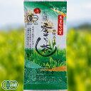 【新茶】有機釜炒り茶 上級 100g (宮崎県 宮崎茶房) 有機JAS無農薬茶葉使用 産地直送