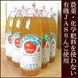 りんごジュース ミックス 6本 (1本1000ml)(青森県 福田秀貞) 有機JAS 奇跡の無農薬りんご使用 送料無料 無添加 りんご 有機 リンゴジュース 林檎ジュース