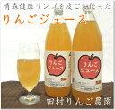 りんご100%ジュース 2種12本(青森県 田村りんご農園)28年産特別栽培減農薬りんごジュース・無添加・低農薬・送料無料・産地直送