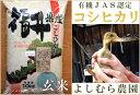[28年度産 新米] コシヒカリ 玄米10kg(福井県 よしむら農園)有機JAS無農薬米・送料無料・産地直送・オーガニック