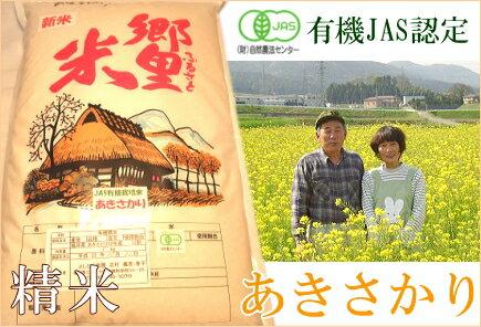 [29年度産] あきさかり 白米5kg(福井県 よしむら農園)有機JAS無農薬米・送料無料・産地直送・オーガニック