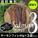 【訳あり】サーモンフィレ3袋セット 犬 おやつ 無添加 国産...