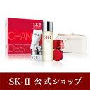 SK2 / SK-II(エスケーツー)フルライン トライアルキット CHANGE DESTINY エディション|正規品 送料無料 SK-2 マックスファクター ...